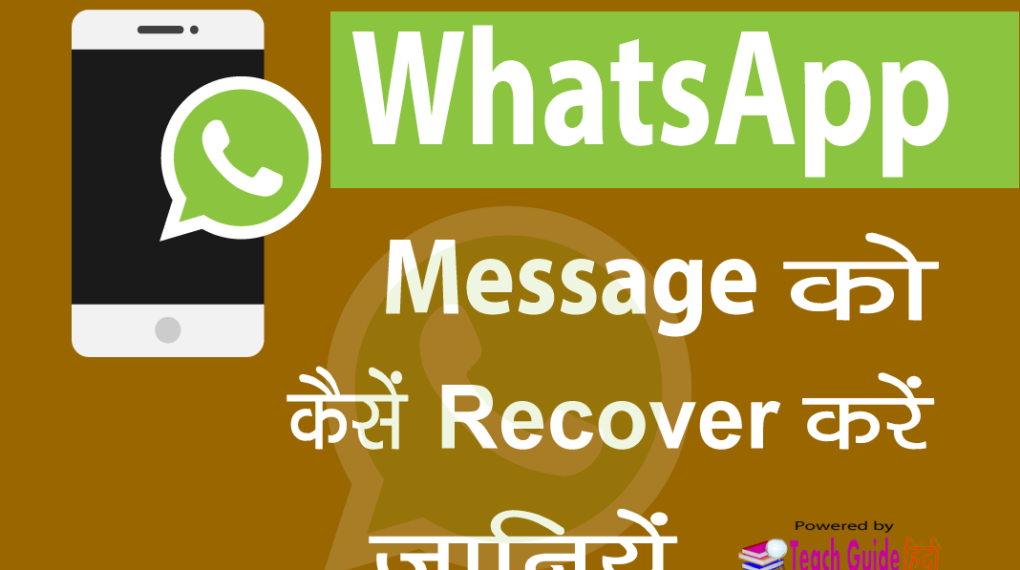 WhatsApp Message Ko Kaise Recover