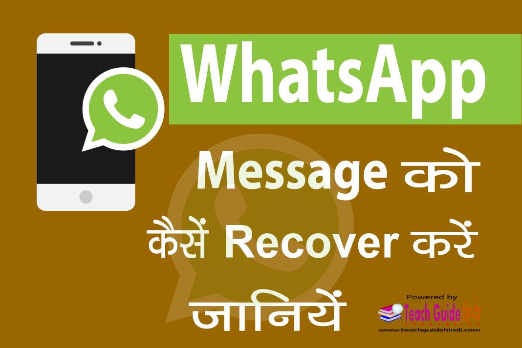 WhatsApp Message Ko Kaise Recover