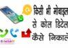 Mobile Number Ki Call Details