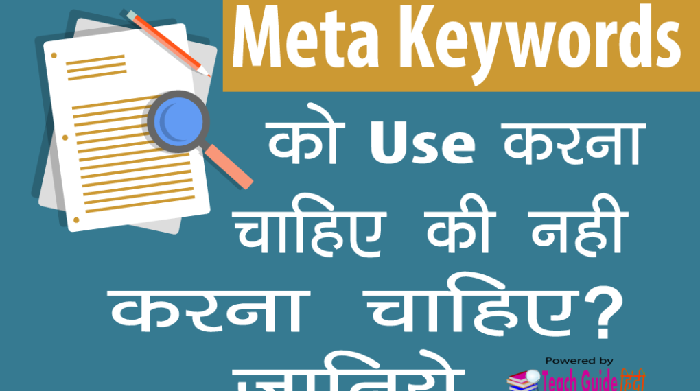 Kya Post Rank Ke Liye Meta Keywords Use Karna Chahiye
