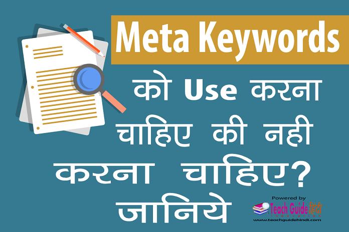 Kya Post Rank Ke Liye Meta Keywords Use Karna Chahiye