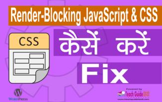 Render-Blocking JavaScript & CSS Ko Kaise Fix Kare