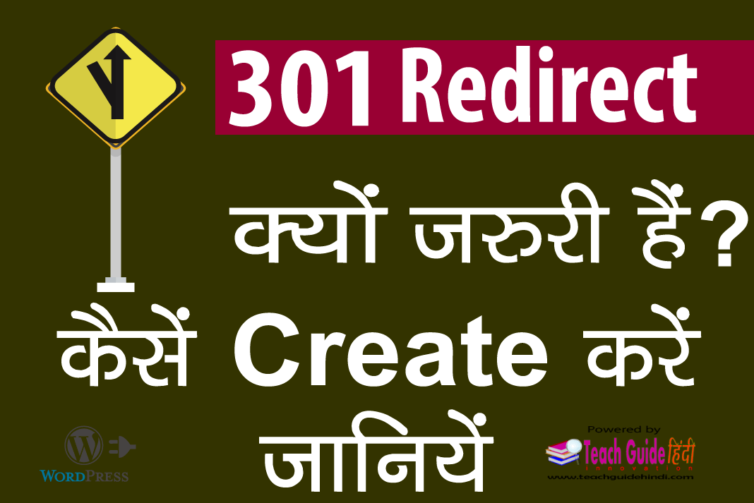 Wordpress me Redirection Create kaise kare
