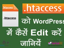WordPress Main htaccess File Ko Kaise Edit Aur Create Kare