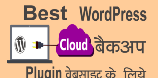 WordPress-Plugin-Backup-Ke-liye