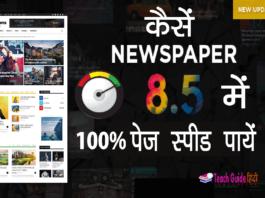 Newspaper Theme Ke Sath 100% PageSpeed Kaise Paaye