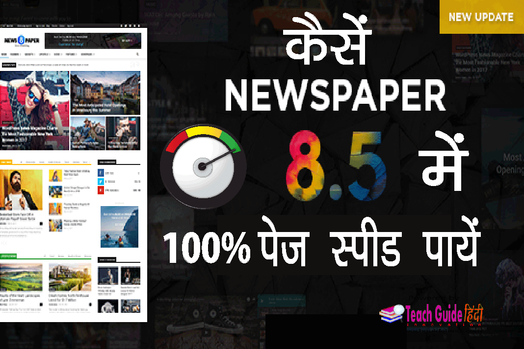 Newspaper Theme Ke Sath 100% PageSpeed Kaise Paaye