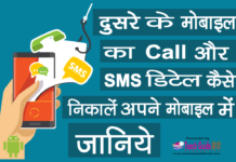 messages and call details