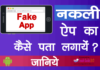 Fake Android App