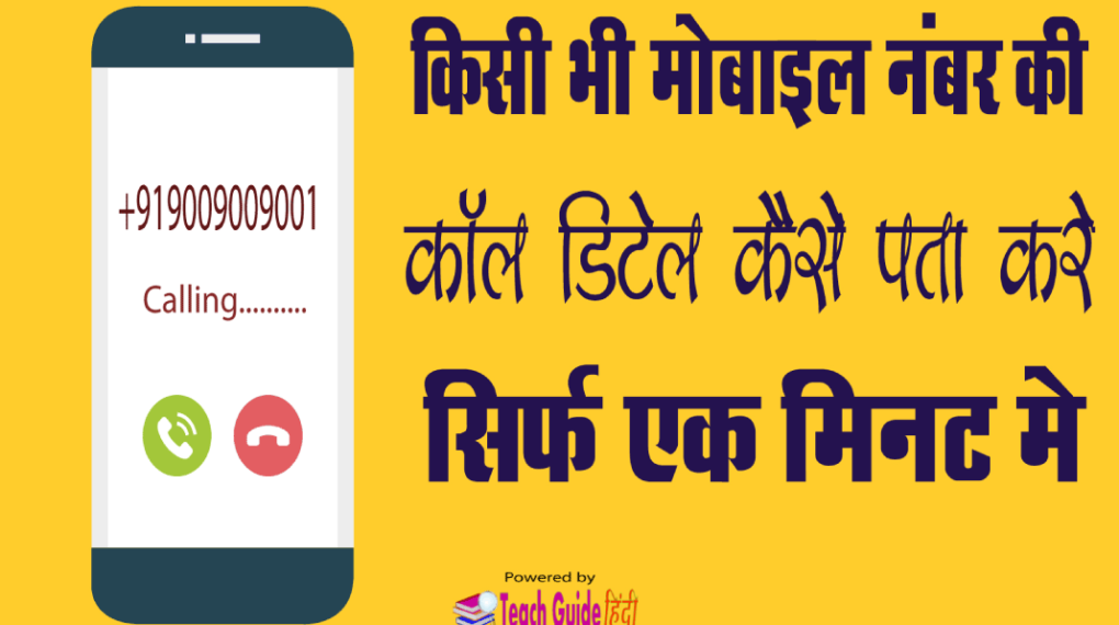 Mobile Number Ki Location