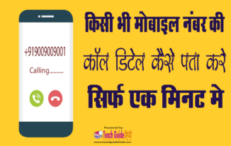 Mobile Number Ki Location
