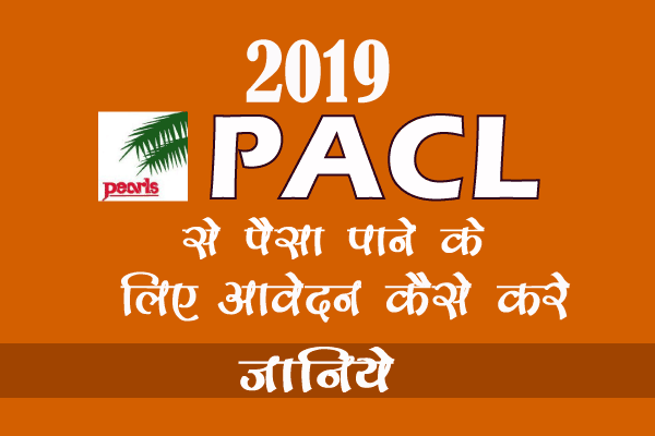 PACL Refund 2019