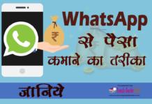 Whatsapp se paise kamane ka tarika