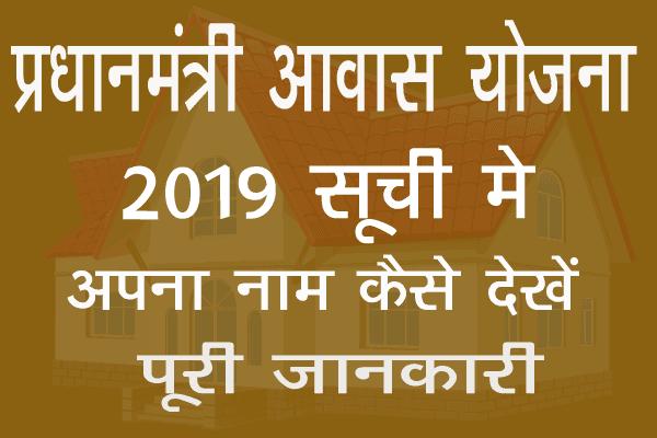 Pradhan Mantri Awas Yojana शहरी सूची 2019 मे अपना