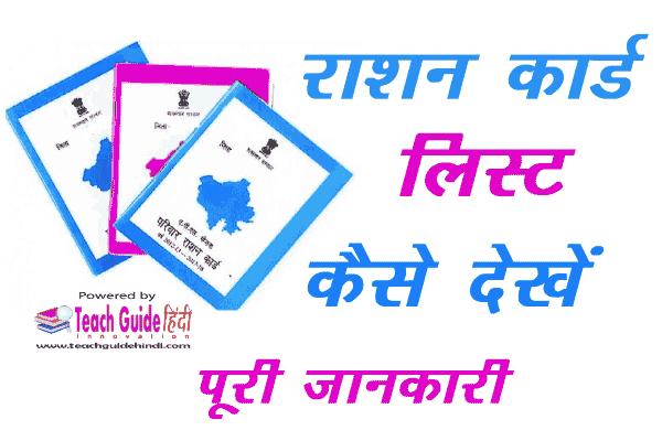Online Rashan Card List 2019