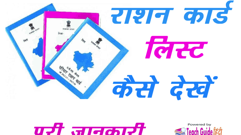Online Rashan Card List Dekhe Mobile Par