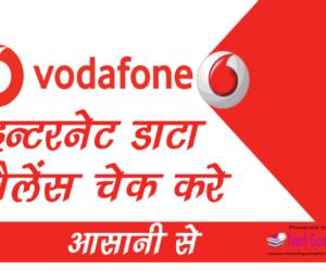 Vodafone Internet Balance