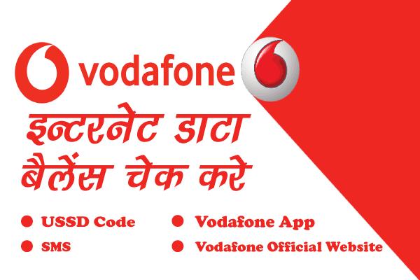 Vodafone Internet Data Balance