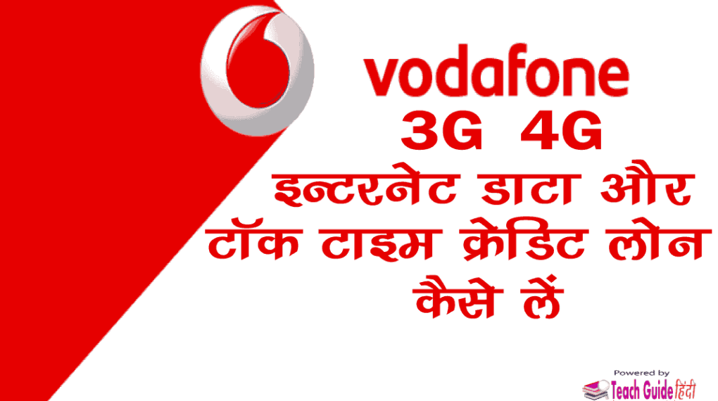 Vodafone Talk time Credit
