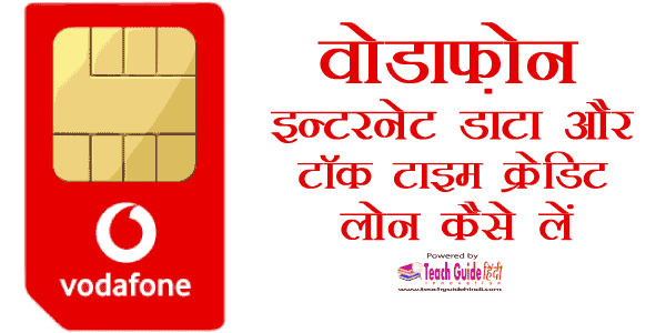 Vodafone Talk time Credit