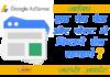 Kitne AdSense Ad Units Lagaye