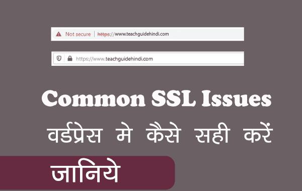 Common SSL Issues