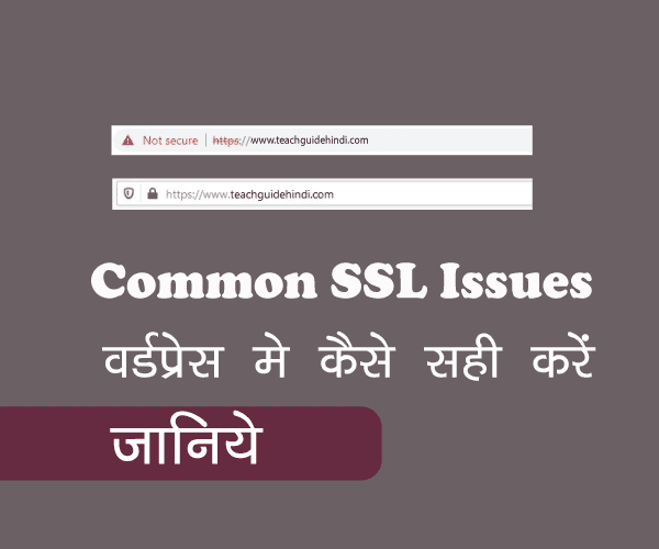 Common SSL Issues