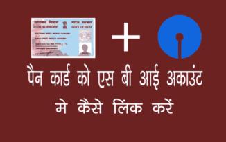 PAN Card SBI Bank Account Me