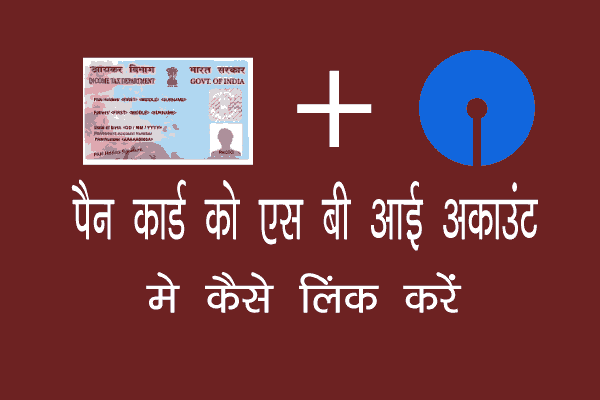 PAN Card SBI Bank Account Me