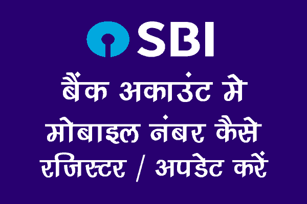 SBI Account Me Mobile Number