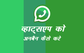 WhatsApp banned number