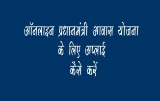 apply Pradhan Mantri Awas Yojana