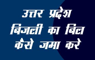 Uttar Pradesh Bijli Bill