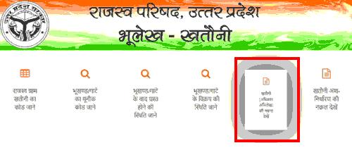 Bhulekh Uttar Pradesh