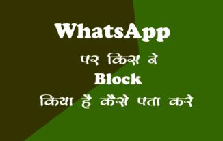 WhatsApp पर किस ने Block