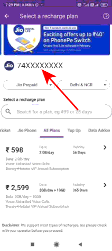 PhonePe se Recharge