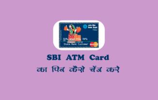 ATM Ka Pin