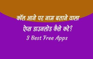 Phone Aane Par Naam Batane