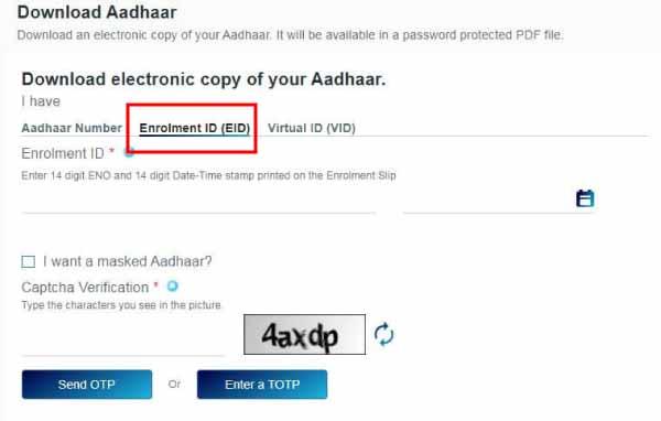 aadhar card kaise download