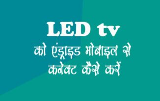 LED tv को Android Mobile