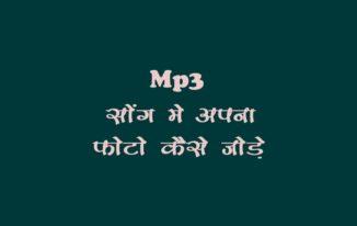 Mp3 Song में अपना फोटो