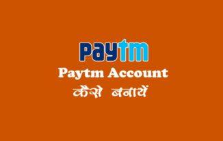 Paytm account कैसे बनाये